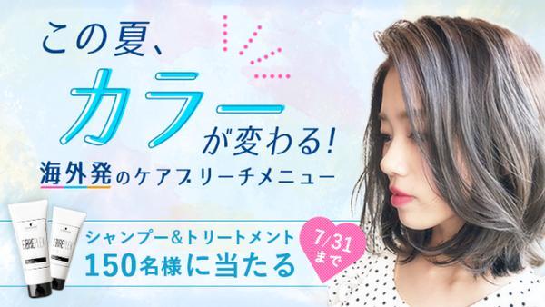 【シュワルツコフ×minimo】ファイバープレックスのケアブリーチメニューキャンペーンが本日開始!
