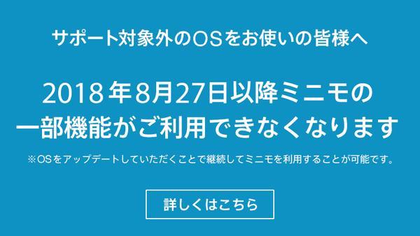 一部OSバージョンのサポートを終了します