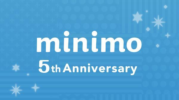 ミニモ《5周年》記念!感謝キャンペーンを1月21日(月)よりスタート