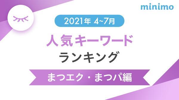 【2021年4〜7月】ミニモの検索キーワードランキング〔アイラッシュ〕