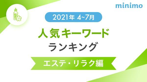 【2021年4〜7月】ミニモの検索キーワードランキング〔エステ・リラク〕