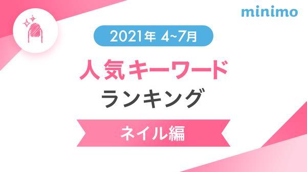 【2021年4〜7月】ミニモの検索キーワードランキング〔ネイル〕