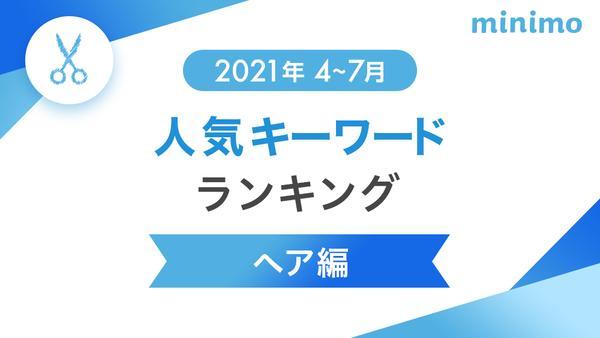 【2021年4〜7月】ミニモの検索キーワードランキング〔ヘア部門〕